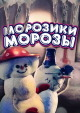 Смотреть фильм Морозики-морозы онлайн на Кинопод бесплатно