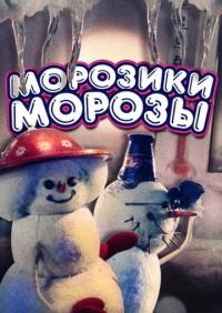 Смотреть Морозики-морозы онлайн на Кинопод бесплатно
