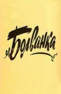Смотреть Болванка онлайн на Кинопод бесплатно