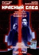 Смотреть фильм Красный след онлайн на KinoPod.ru бесплатно