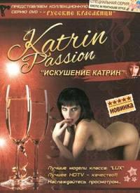 Смотреть Катрин - горячие желания онлайн на Кинопод бесплатно