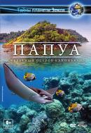 Смотреть фильм Папуа 3D: Секретный остров каннибалов онлайн на Кинопод бесплатно