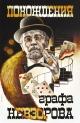 Смотреть фильм Похождения графа Невзорова онлайн на Кинопод бесплатно