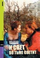 Смотреть фильм И свет во тьме светит онлайн на KinoPod.ru платно