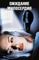 Смотреть фильм Ожидание милосердия онлайн на Кинопод бесплатно