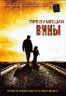 Смотреть фильм Презумпция вины онлайн на KinoPod.ru бесплатно