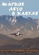 Смотреть фильм Жаркое лето в Кабуле онлайн на Кинопод бесплатно