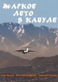 Смотреть Жаркое лето в Кабуле онлайн на Кинопод бесплатно