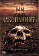Смотреть фильм Закопанные онлайн на KinoPod.ru платно