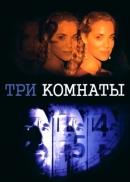 Смотреть фильм Три комнаты онлайн на KinoPod.ru бесплатно