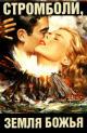 Смотреть фильм Стромболи, земля Божья онлайн на Кинопод бесплатно