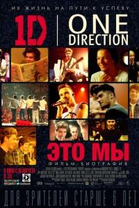 Смотреть One Direction: Это мы онлайн на Кинопод бесплатно