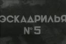 Смотреть фильм Эскадрилья №5 онлайн на Кинопод бесплатно