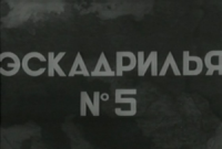 Смотреть Эскадрилья №5 онлайн на Кинопод бесплатно