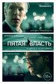 Смотреть фильм Пятая власть онлайн на Кинопод бесплатно