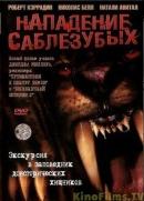 Смотреть фильм Нападение саблезубых онлайн на KinoPod.ru бесплатно