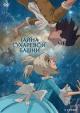 Смотреть фильм Тайна Сухаревой башни онлайн на Кинопод бесплатно