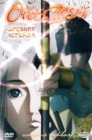 Смотреть фильм Древняя легенда онлайн на Кинопод бесплатно