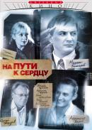 Смотреть фильм На пути к сердцу онлайн на KinoPod.ru бесплатно