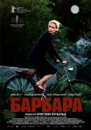 Смотреть фильм Барбара онлайн на Кинопод бесплатно