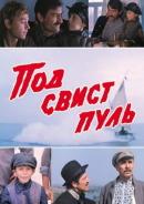 Смотреть фильм Под свист пуль онлайн на KinoPod.ru бесплатно