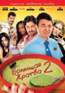 Смотреть фильм Большая жратва 2 онлайн на KinoPod.ru платно