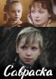 Смотреть фильм Савраска онлайн на Кинопод бесплатно
