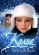Смотреть фильм Колье для снежной бабы онлайн на Кинопод бесплатно