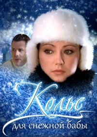 Смотреть Колье для снежной бабы онлайн на Кинопод бесплатно