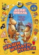 Смотреть фильм Муми-тролль и другие онлайн на Кинопод бесплатно