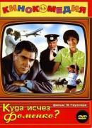 Смотреть фильм Куда исчез Фоменко? онлайн на Кинопод бесплатно