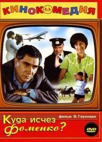 Смотреть Куда исчез Фоменко? онлайн на Кинопод бесплатно