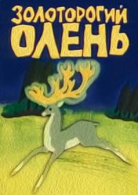 Смотреть Золоторогий олень онлайн на Кинопод бесплатно