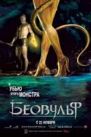 Смотреть фильм Беовульф онлайн на KinoPod.ru платно