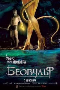 Смотреть Беовульф онлайн на Кинопод бесплатно