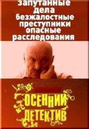 Смотреть фильм Осенний детектив онлайн на KinoPod.ru бесплатно