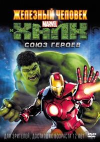 Смотреть Железный человек и Халк: Союз героев онлайн на Кинопод бесплатно