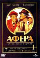 Смотреть фильм Афера онлайн на KinoPod.ru платно