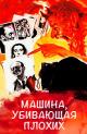 Смотреть фильм Машина, убивающая плохих онлайн на Кинопод бесплатно