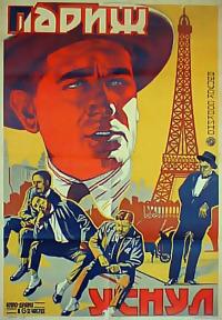 Смотреть Париж уснул онлайн на Кинопод бесплатно