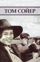 Смотреть фильм Том Сойер онлайн на KinoPod.ru бесплатно