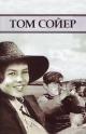 Смотреть фильм Том Сойер онлайн на Кинопод бесплатно