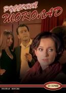Смотреть фильм Русский шоколад онлайн на KinoPod.ru бесплатно