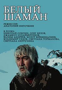 Смотреть Белый шаман онлайн на Кинопод бесплатно