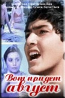 Смотреть фильм Вот придет август онлайн на KinoPod.ru бесплатно