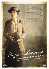 Смотреть Незабываемые моменты онлайн на Кинопод бесплатно