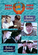 Смотреть фильм Отдать швартовы! онлайн на KinoPod.ru бесплатно