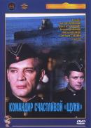 Смотреть фильм Командир счастливой «Щуки» онлайн на KinoPod.ru бесплатно