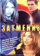 Смотреть фильм Затмение онлайн на KinoPod.ru бесплатно