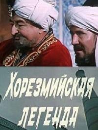 Смотреть Хорезмийская легенда онлайн на Кинопод бесплатно